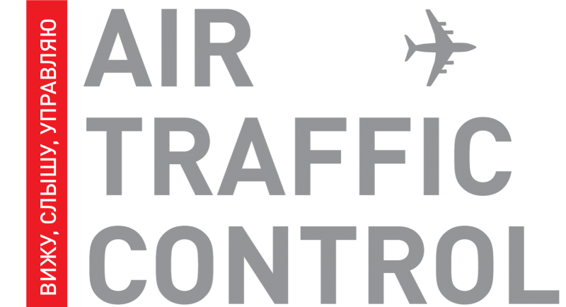 Открыта подписка на журнал AIR TRAFFIC CONTROL